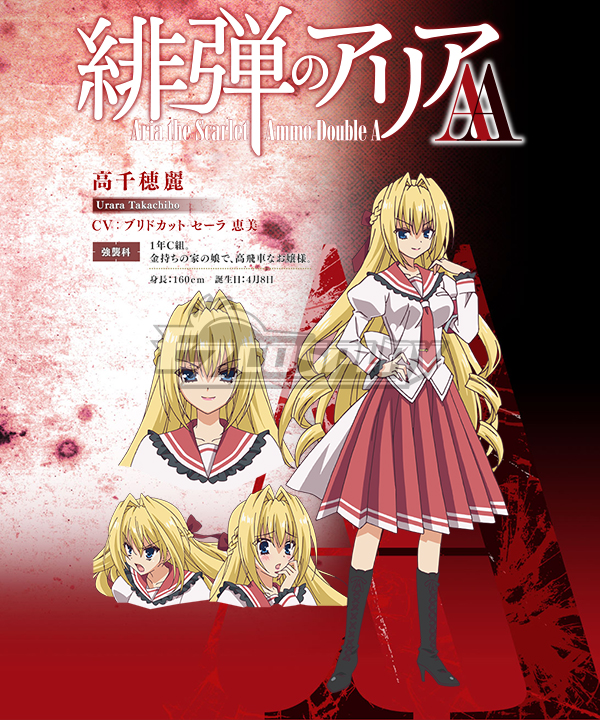 Aria the Scarlet Ammo AA Hidan no Aria Urara Takachiho Cosplay Costume