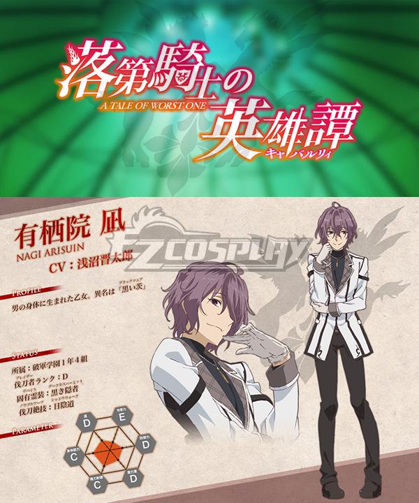 Chivalry of a Failed Knight Rakudai Kishi no Kyabaruryi A Tale of Worst One Nagi Arisuin Cosplay Costume