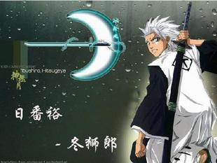 Bleach Toushirou Hyourinmaru Cosplay Sword